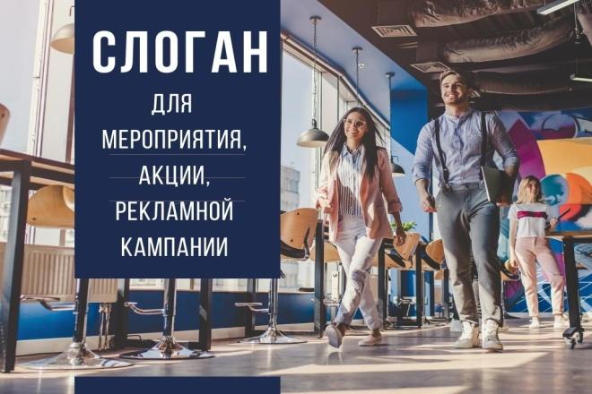 Акционный слоган для мероприятия, акции, рекламной кампании 1 - kwork.ru