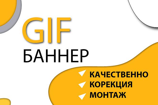 GIF баннер - сложный 4 - kwork.ru