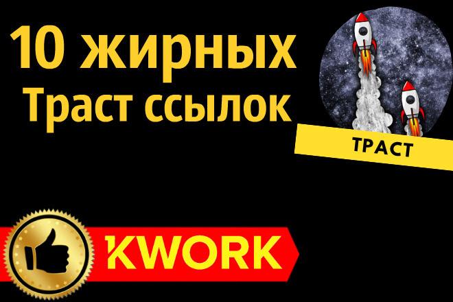 10 жирных траст ссылок 1 - kwork.ru