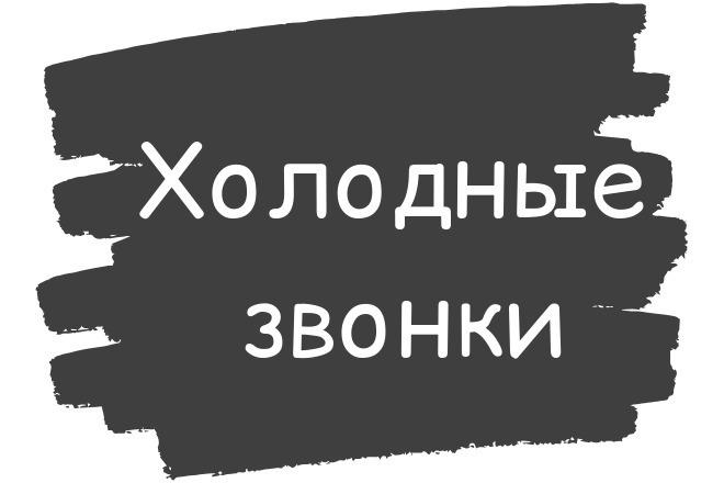 Холодные звонки. Продажи 1 - kwork.ru