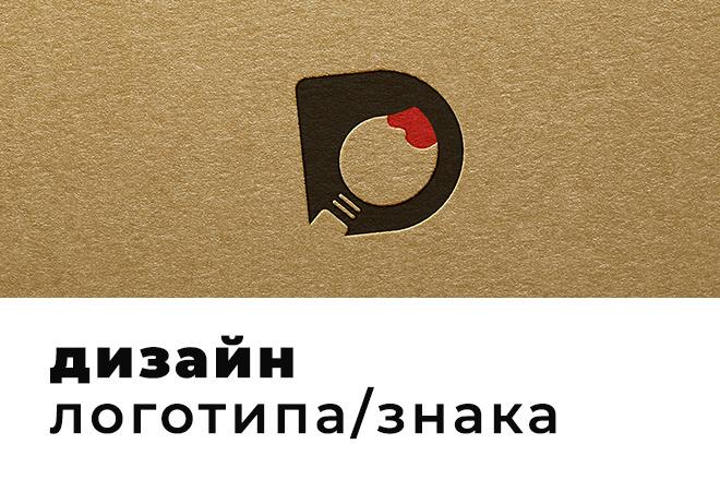Сделаю продающий лого 9 - kwork.ru