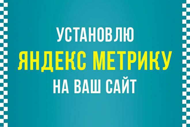 Установлю Yandex метрику на ваш сайт 1 - kwork.ru