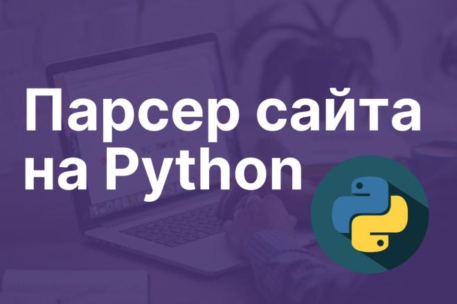 Парсер на Python для получения данных с сайтов 1 - kwork.ru