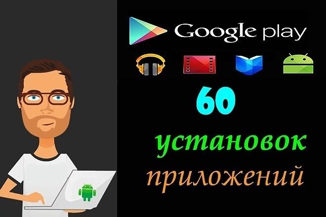 60 установок приложения или игры на Android 4 - kwork.ru