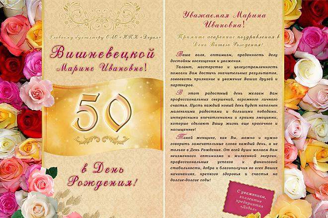 Официальные поздравление 50 лет