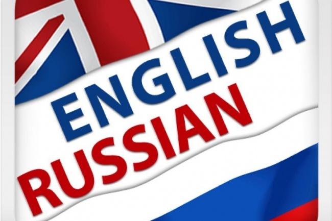 Сделаю перевод текста с английского на русский и наоборот 1 - kwork.ru