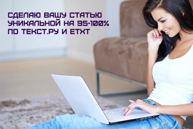 Повышение уникальности текста до 95-100 % по Etxt и Текст. ру 1 - kwork.ru