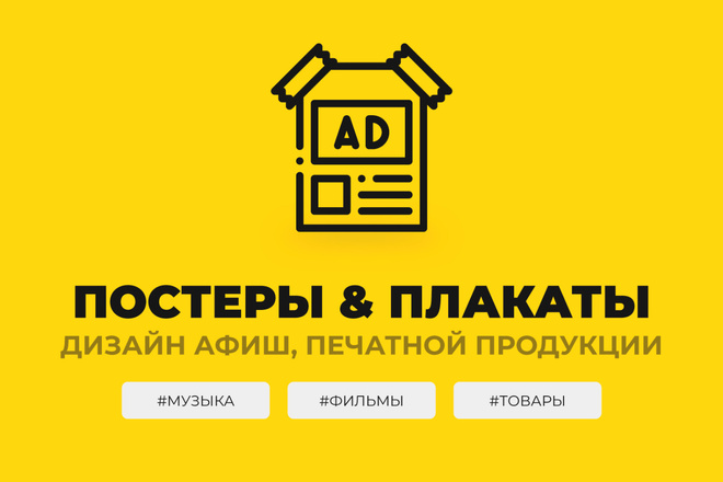 Дизайн плакатов, афиш, постеров 13 - kwork.ru