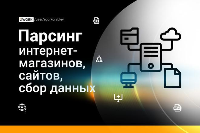 Парсинг сайтов, интернет-магазинов, товаров, каталогов в Exсel для CMS 1 - kwork.ru