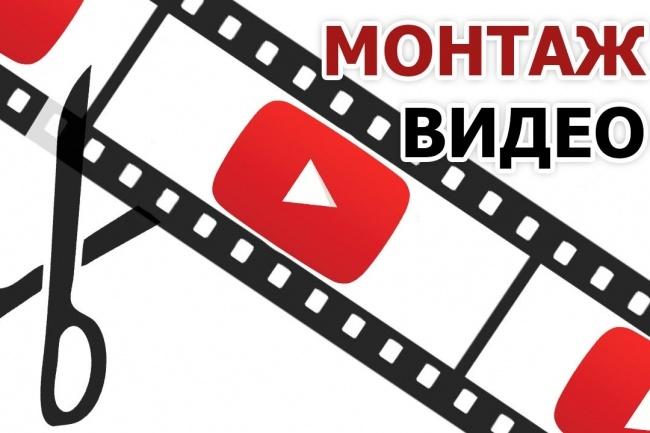 Монтаж видеороликов 1 - kwork.ru