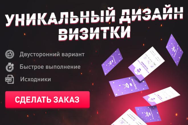 Уникальный дизайн двусторонней визитки 4 - kwork.ru