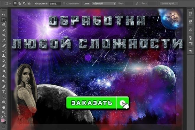 Высококачественная обработка любой сложности 1 - kwork.ru