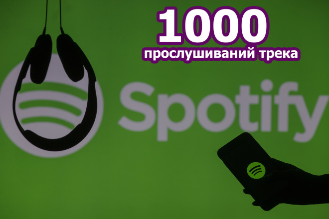 Spotify - 1000 прослушиваний трека 1 - kwork.ru