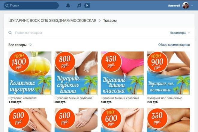 Сделаю картинки для товаров ВКонтакте 7 - kwork.ru