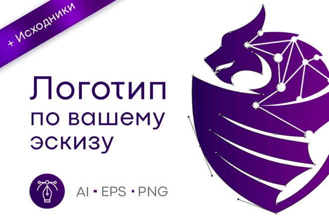 Логотип в векторе по вашему эскизу 8 - kwork.ru