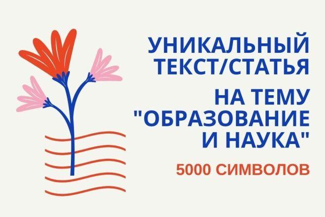 Напишу уникальный текст на тему Образование и наука 5000 символов 1 - kwork.ru