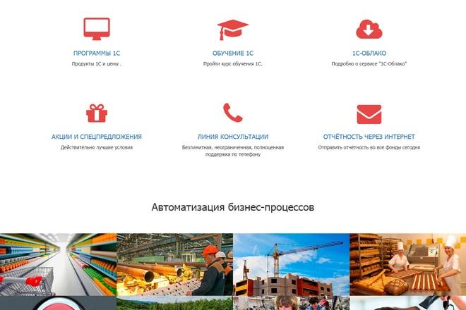 Изменение стилей на сайте 7 - kwork.ru