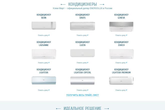 Изменение стилей на сайте 8 - kwork.ru