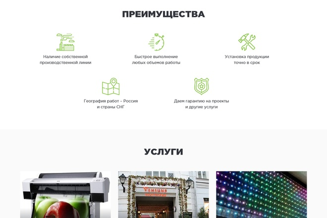 Изменение стилей на сайте 9 - kwork.ru