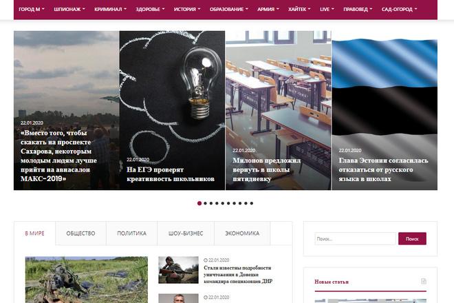 Автонаполняемый сайт СМИ, Новости в России и мире с доменом, Вордпресс 1 - kwork.ru