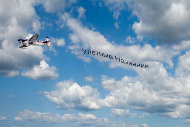 10 названий без домена 1 - kwork.ru