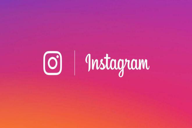 Скачаю фотографии из открытого Instagram аккаунта 1 - kwork.ru