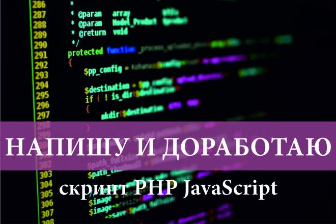 Написание кода по ТЗ - PHP, JavaScript 1 - kwork.ru