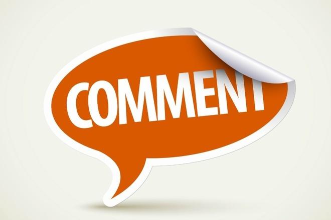 Напишу 15 комментариев к Вашим статьям или форумам 1 - kwork.ru