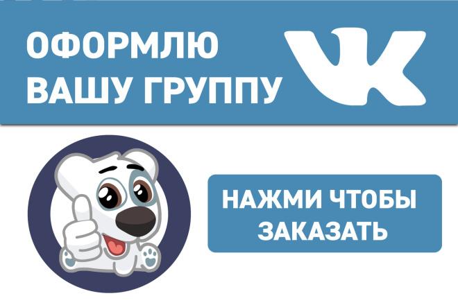 Оформление сообщества VK.COM 5 - kwork.ru