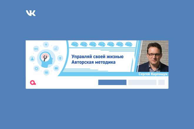 Оформление сообщества VK.COM 3 - kwork.ru