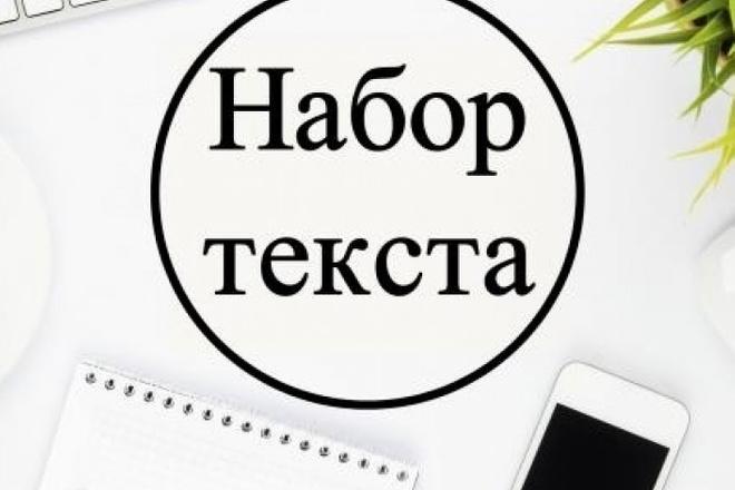 Быстрый набор текста 1 - kwork.ru