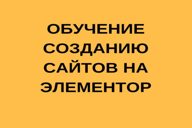 Практические занятия по созданию сайтов через конструктор Элементор 1 - kwork.ru