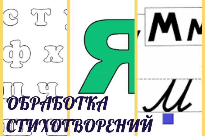 Доведу до ума стихотворение - ритм, рифма, лексика, стиль 1 - kwork.ru