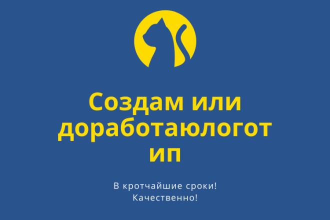 Сделаю логотип 4 - kwork.ru