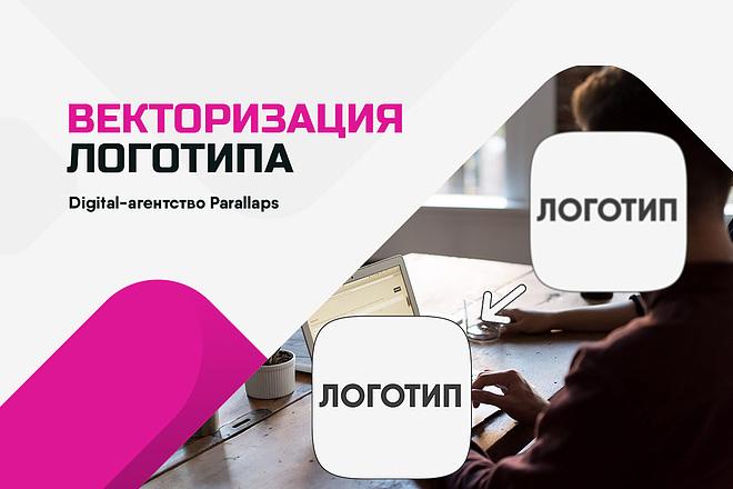 Векторизация логотипа 4 - kwork.ru