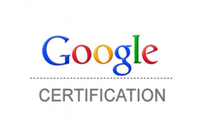 Сертификат Google Adwords. Сделаю консультацию в получении сертификата 1 - kwork.ru
