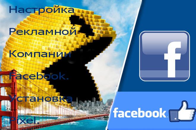 Установка Pixel Facebook 1 - kwork.ru