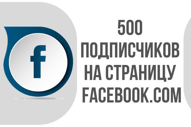 500 подписчиков на страницу facebook 1 - kwork.ru