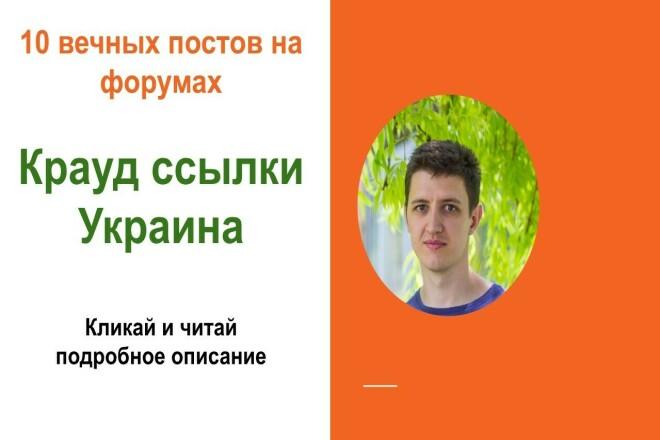 Крауд- ссылки Украина. Размещу форумные ссылки на форумах Украины 1 - kwork.ru