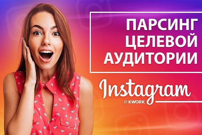 Парсинг аудитории подписчиков в Instagram ЦА 1 - kwork.ru