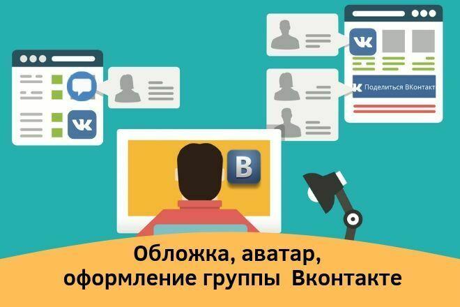 Оригинально оформлю группу Вконтакте 7 - kwork.ru