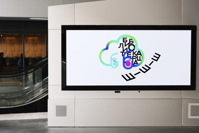 Логотип в стиле известного русского Дизайнера 4 - kwork.ru
