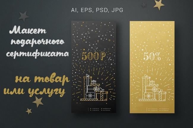Дизайн сертификата, купона, подарочной карты для товара или услуги 4 - kwork.ru