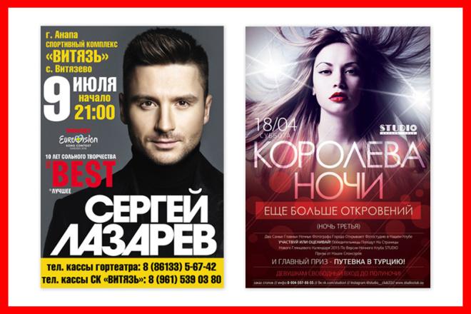Дизайн постера, плаката, афиши 4 - kwork.ru