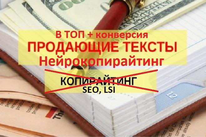 Нейрокопирайтинг - имиджевый, продающий текст. Товары, услуги, другое 1 - kwork.ru