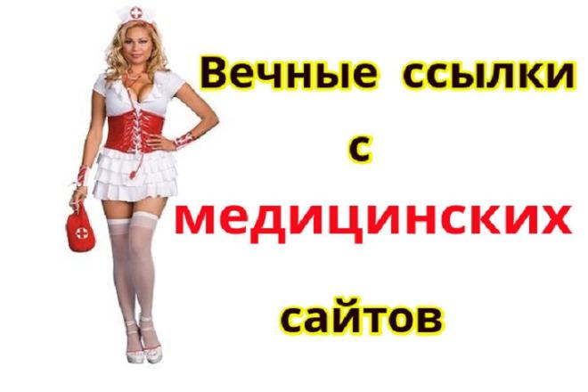 20 вечных ссылок с медицинских сайтов 1 - kwork.ru