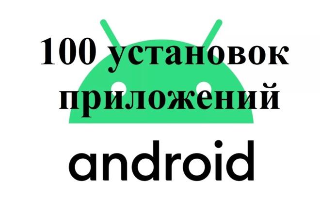 100 установок приложения Android 9 - kwork.ru