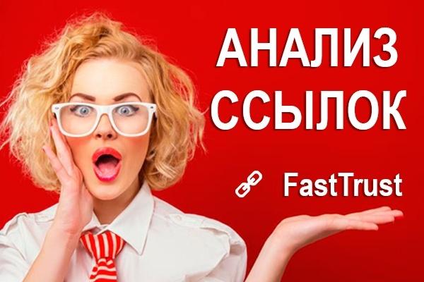 Проверю качество 100 внешних ссылок в FastTrust 1 - kwork.ru