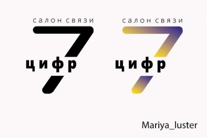 Три варианта логотипа в векторе + исходные файлы 2 - kwork.ru