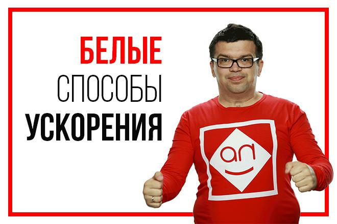 Подскажу как быстро и эффективно ускорить индексацию сайта. По-белому 1 - kwork.ru
